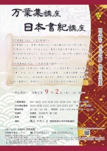 日本書紀 万葉集講座 202010